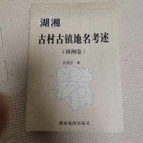 湖湘古村古镇地名考述(株洲卷)