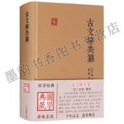 全新正版正版 国学典藏 古文辞类纂 上海古籍出版社