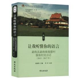 让我听懂你的语言:勐海县勐海镇曼腊村傣族村民日志(2015-2017年)