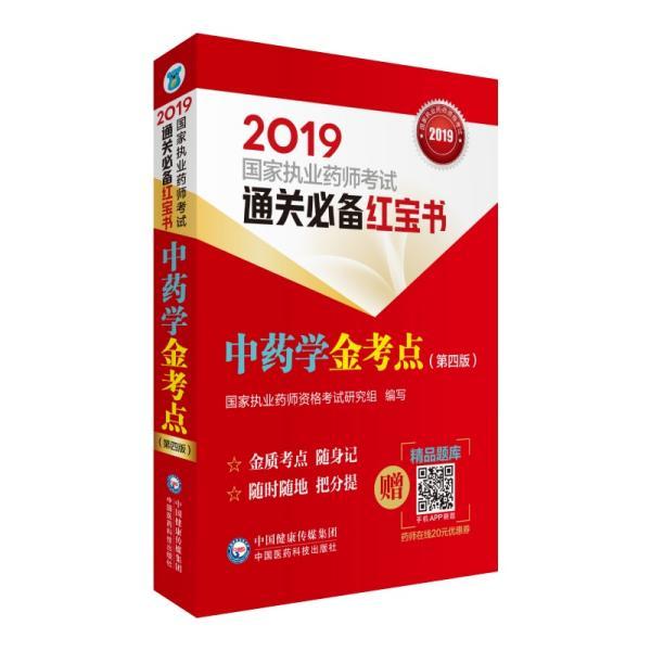中药学金考点(第4版)/2019国家执业药师考试通关必备红宝书