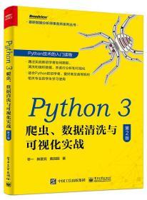 Python3爬虫、数据清洗与可视化实战(第2版)(博文视点出品)