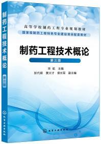 【全新正版】制药工程技术概论(宋航)(第三版)9787122333742化学工业出版社