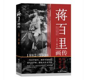 蒋百里画传(集平生事迹、个人著述、人物评价等于一册,配以大量精选珍贵图片,图文并茂展示其传奇人生)