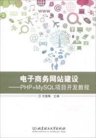 电子商务网站建设/PHP+MYSQL项目开发教程