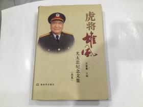 虎将雄风尤太忠纪念文集(续集)