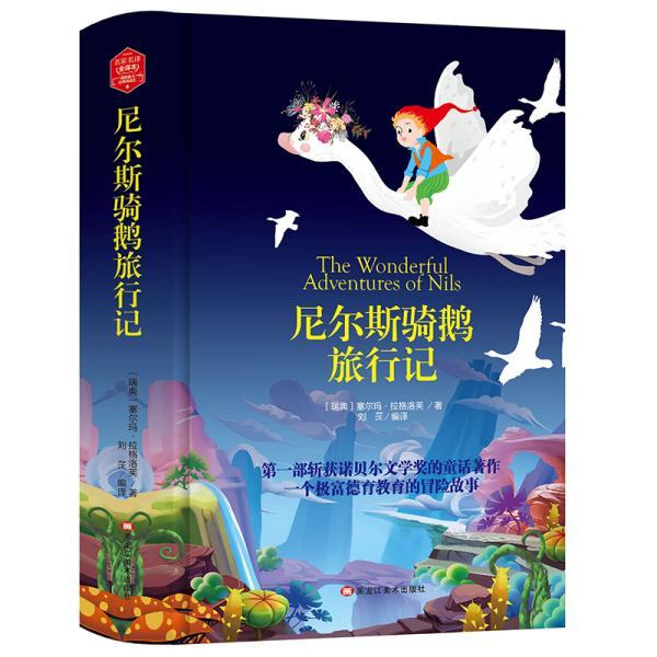 尼尔斯骑鹅旅行记(精装版)世界文学名著原版译本读物
