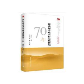 新中国农业农村发展研究70年(精)/庆祝中华人民共和国成立70周年书系