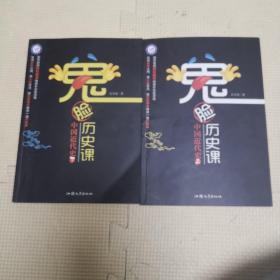 天星教育·鬼脸历史课·中国近代史上下/疯狂阅读系列