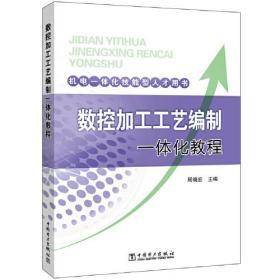 机电一体化技能型人才用书 数控加工工艺编制一体化教程