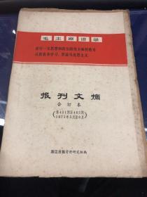 报刊文摘 合订本 第451-465