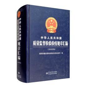 中华人民共和国质量监督检验检疫规章汇编(2016年版)