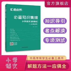 考点帮·小学语文必备知识集锦新课标
