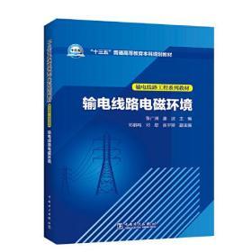 """""""十三五""""普通高等教育本科规划教材 输电线路工程系列教材 输电线路电磁环境"""