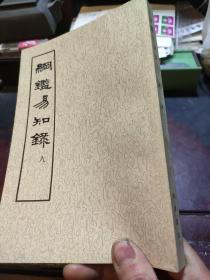 纲鑑易知录(第八册)——明纪