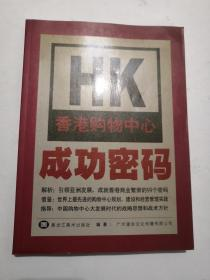 HK 香港购物中心成功密码