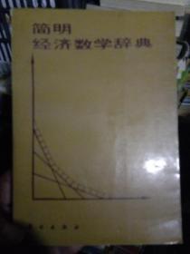 简明经济数学辞典