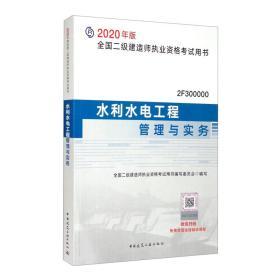 2020版二级建造师 水利水电工程管理与实务9787112243228建筑工业