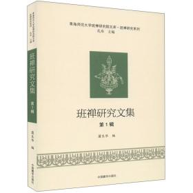 班禅研究文集(第1辑)
