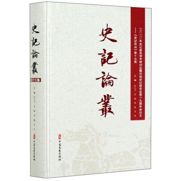 史记论丛(第17集)