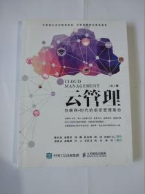 云管理:互联网+时代的组织管理革命