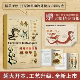 博物学家的神秘动物图鉴(新版)