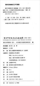 重庆市重要历史文献选编(1978-1987套装上下册)