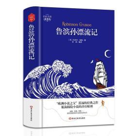 鲁滨孙漂流记(名家名译全译本)(精)