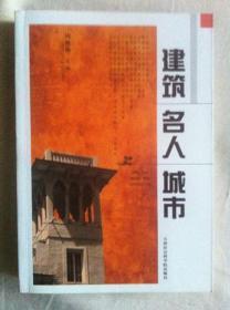 (建筑、名人、城市)周俊旗,2012年,16开,平装,40元,