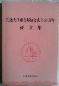 (纪念天津市集邮协会成立30周年征文集)2012年,32开,平装,50元,