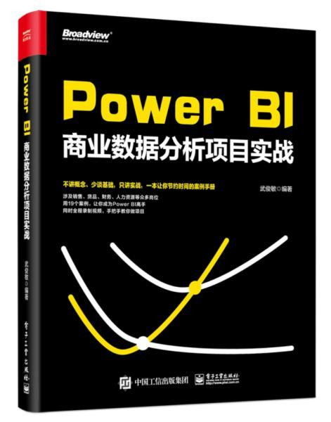 PowerBI商业数据分析项目实战(博文视点出品)