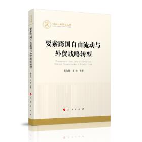 要素跨国自由流动与外贸战略转型(国家社科基金丛书—经济)