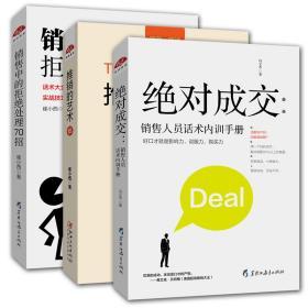 全新正版销售中的拒绝处理70招 推销的艺术 绝对成交 市场营销类沟通说话技巧的书管理房地产售楼服装导购一本书读懂销售心理学书籍