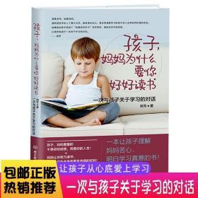 全新正版孩子妈妈为什么要你好好读书 如何说孩子才会听正面管教好妈妈胜过好老师家庭教育男女孩的书籍父母必读儿童心理学你是为自己读书