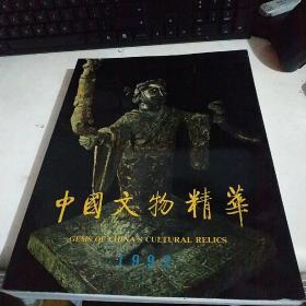 中国文物精华1992版(中英对照版)【精美16开厚册 内有诸多文物大片 】库存未阅