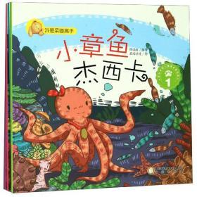(平装绘本)我是柔道高手:小章鱼杰西卡(全5册)