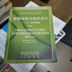 正版*数据结构与程序设计