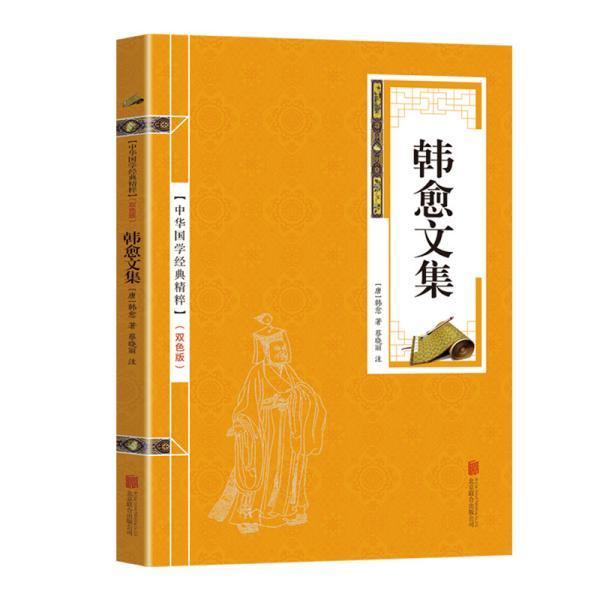金色双色版-韩愈文集