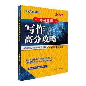 文都教育 何凯文 2021考研英语写作高分攻略