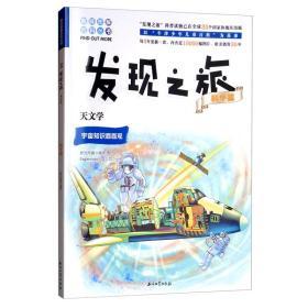 天文学新光传媒编译石油工业出版社9787518331536
