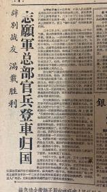 北京日报 1958年10月23日 1*你盖我我超你夺钢战里争插红旗。 2*志愿军总部官兵等车归国。 30元