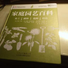 家庭园艺百科