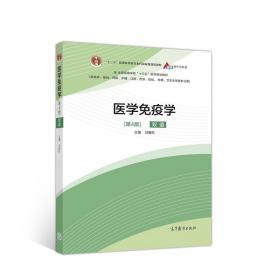 医学免疫学(第4版)版b