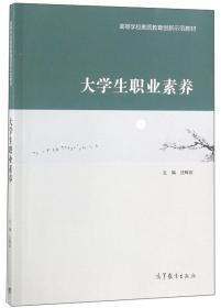 【全新正版】大学生职业素养9787040504569高等教育出版社