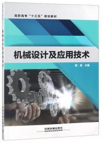 """机械设计及应用技术/高职高专""""十三五""""规划教材"""