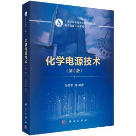 化学电源技术(第2版)