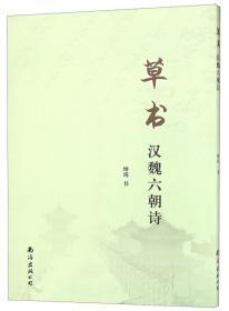 草书汉魏六朝诗