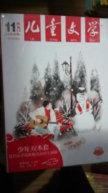 正版儿童文学少年版双本2018年11月经典版 选粹版中高年级
