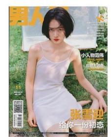男人装杂志2019年11月封面 张雪迎封面 中国版花花公子playboy