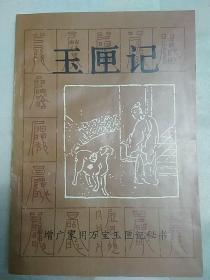玉匣记 增广家用万宝玉匣记秘书 (1991年一版一印)