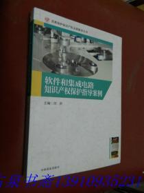 知识产权保护指导案例. 2, 软件和集成电路知识产 权保护指导案例